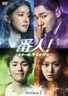 番人!〜もう一度、キミを守る〜DVD-BOX1
