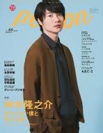 TVガイドperson (パーソン)vol.68 東京ニュースMOOK