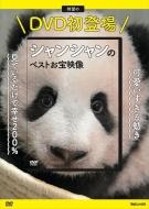 シャンシャンのベストお宝映像 DVD