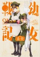 幼女戦記食堂 1 カドカワコミックスAエース