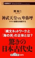 神武天皇vs.卑弥呼 ヤマト建国を推理する 新潮新書