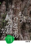 もうひとつの屋久島から 世界遺産の森が伝えたいこと フレーベル館ノンフィクション
