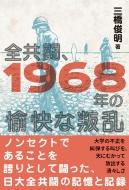 全共闘、1968年の愉快な叛乱