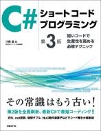 C#ショートコードプログラミング 短いコードで生産性を高める必修テクニック