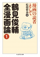 鶴見俊輔全漫画論 1 漫画の読者として ちくま学芸文庫