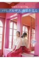常盤貴子の旅の手帖 パリ、アルザス、南仏を巡る NHK旅するフランス語 語学シリーズ