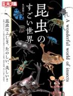 昆虫のすごい世界 日本のこころ