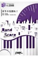 バンドスコアピース2006 ガラスを割れ! by 欅坂46 NTTドコモ「ドコモの学割」「ハピチャン」CMソング