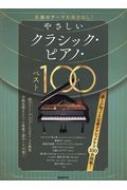 名曲のテーマを抜き出し! やさしいクラシック・ピアノ・ベスト100