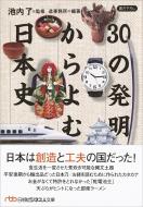 30の発明からよむ日本史 日経ビジネス人文庫