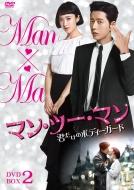 マン・ツー・マン 〜君だけのボディーガード〜DVD-BOX2