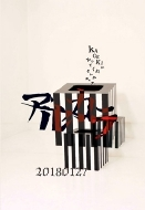 20180127〜KAGEKIにやってくれないかチュアー〜