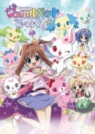 Tv Anime[jewelpet Twinkle ]fan Disc S