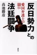 反日勢力との法廷闘争 愛国弁護士の闘ひ