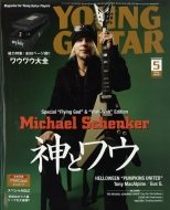 YOUNG GUITAR (ヤング・ギター)2018年 5月号
