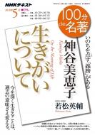 100分de名著 神谷美恵子「生きがいについて」NHKテキスト