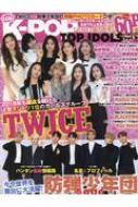 K-POP TOP IDOLS vol.9 OAKムック