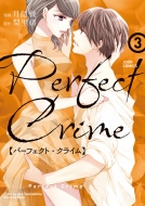 Perfect Crime 3 ジュールコミックス
