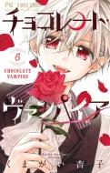 チョコレート・ヴァンパイア 6 フラワーコミックス 少コミ