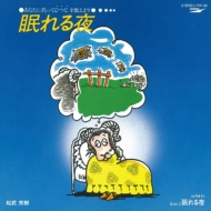 眠れる夜 (7インチシングルレコード)