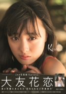 大友花恋2nd写真集「Karen2」通常版 TOKYONEWS MOOK