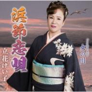 浜節恋唄/女の川