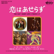 You Can't Hurry Love 4Tracks E.P.恋はあせらず (7インチシングルレコード)