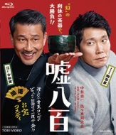 嘘八百[Blu-ray]