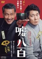 嘘八百[DVD]