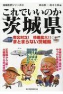 これでいいのか茨城県 地域批評シリーズ