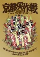 京都大作戦2007-2017 10th ANNIVERSARY! 〜心ゆくまでご覧な祭〜(DVD+Tシャツ:XXL