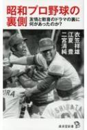 昭和プロ野球の裏側 友情と歓喜のドラマの裏に何があったのか? 廣済堂新書