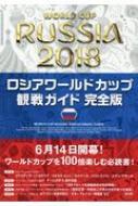 ロシアワールドカップ観戦ガイド 完全版