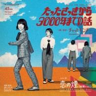 たったさっきから3000年までの話 【完全生産限定盤】(7インチシングルレコード)