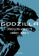 GODZILLA プロジェクト・メカゴジラ 角川文庫