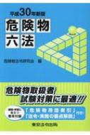 危険物六法 平成30年新版