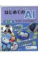 はじめてのAI(全3巻セット)
