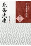 北条氏康 シリーズ・中世関東武士の研究