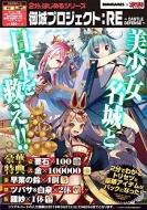 2分ではじめるシリーズ 御城プロジェクト:RE 〜CASTLE DEFENSE〜
