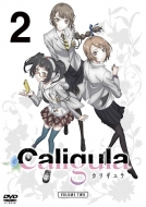 TVアニメ「Caligula‐カリギュラ‐」第2巻【DVD】