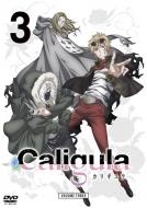 TVアニメ「Caligula‐カリギュラ‐」第3巻【DVD】