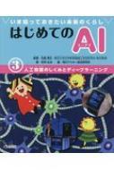 いま知っておきたい未来のくらし はじめてのAI 3 人工知能のしくみとディープラーニング