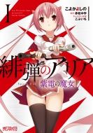 緋弾のアリア 紫電の魔女 1 MFコミックス アライブシリーズ