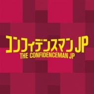 フジテレビ系ドラマ 「コンフィデンスマンJP」 オリジナルサウンドトラック