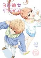 3D彼女 リアルガール Vol.2