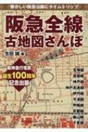 阪急全線古地図さんぽ 懐かしい阪急沿線にタイムトリップ