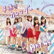 早送りカレンダー 【TYPE-B】(+DVD)