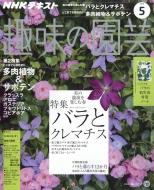 NHK 趣味の園芸 2018年 5月号