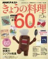 NHK きょうの料理 2018年 5月号