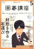 NHK 囲碁講座 2018年 5月号